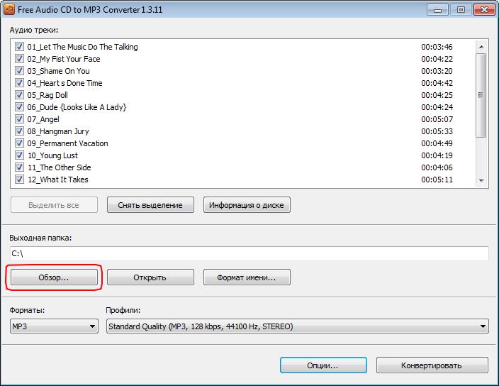 Программа перевода cd в mp3 скачать