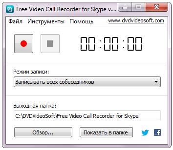 Запись звонков скайп бесплатно